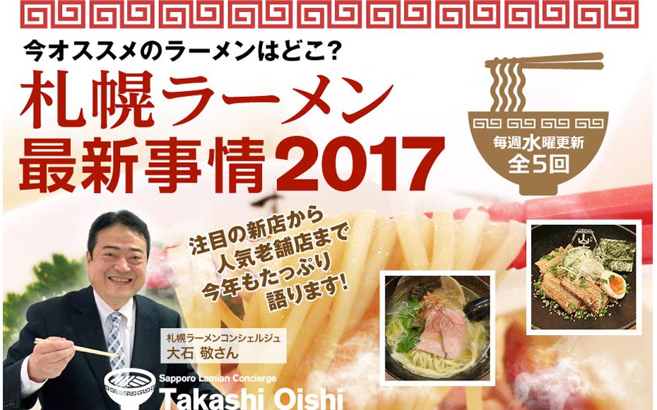 今オススメのラーメンはどこ!?札幌ラーメン最新事情2017