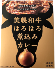 美幌農業協同組合(美幌町)の「美幌和牛ほろほろ煮込みカレー」