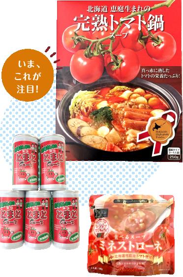 余湖農園(恵庭市)の「完熟トマト鍋スープギフトセット」