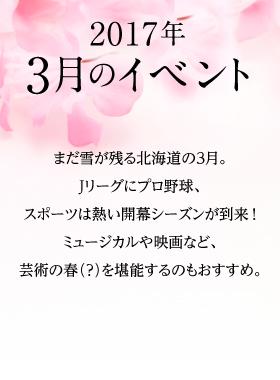 2017年3月のイベント