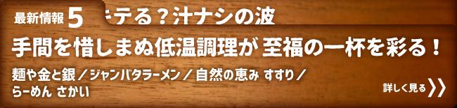 最新情報5 麺や金と銀/ジャンバタラーメン/自然の恵み すすり/らーめん さかい