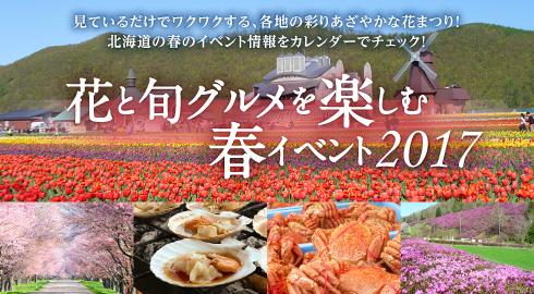 3月~5月の春のイベント情報をチェック!