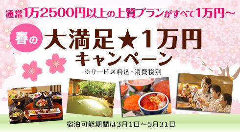 3/1~5/31までのご宿泊はお得な大満足★1万円キャンペーンで