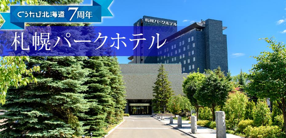 札幌パークホテル ぐうたび7周年特別プラン