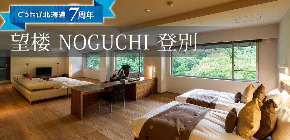 望楼NOGUCHI登別 客室無料アップグレード!