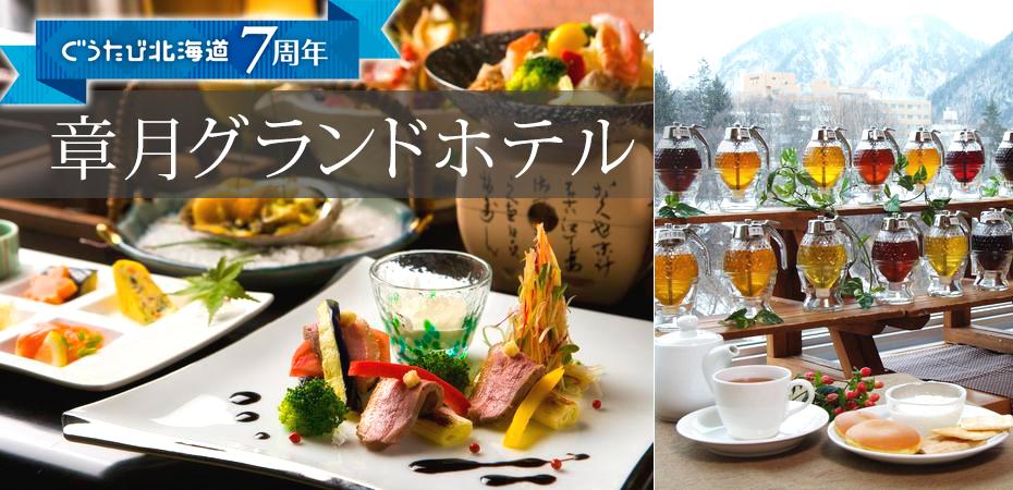章月グランドホテル お部屋食に夕食アップグレード!