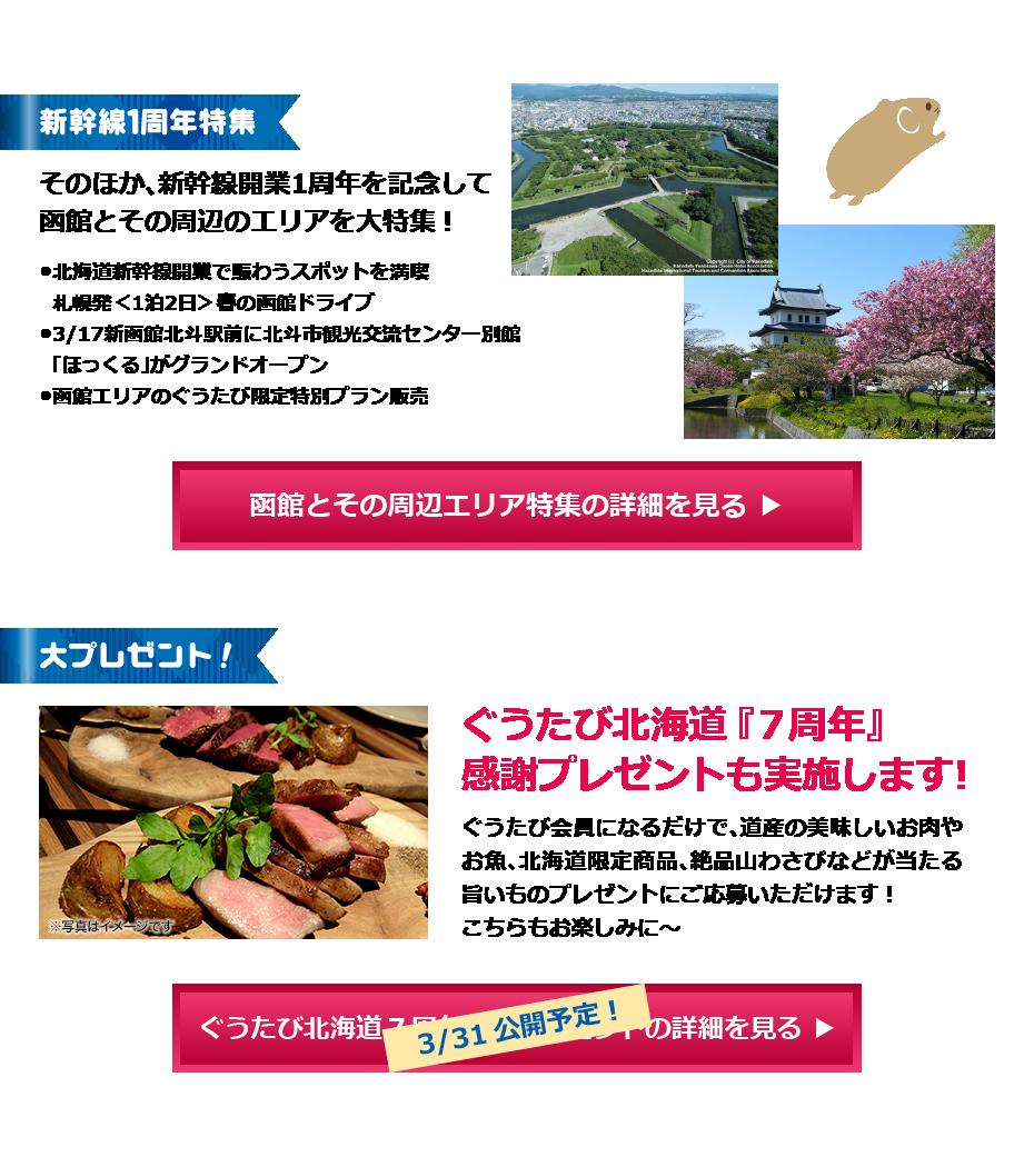新幹線1周年特集、大プレゼント