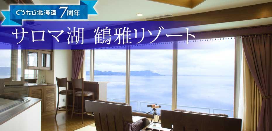 サロマ湖鶴雅 ぐうたび7周年特別プラン