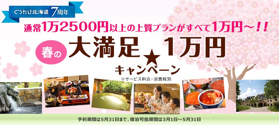 春の大満足1万円キャンペーン2016
