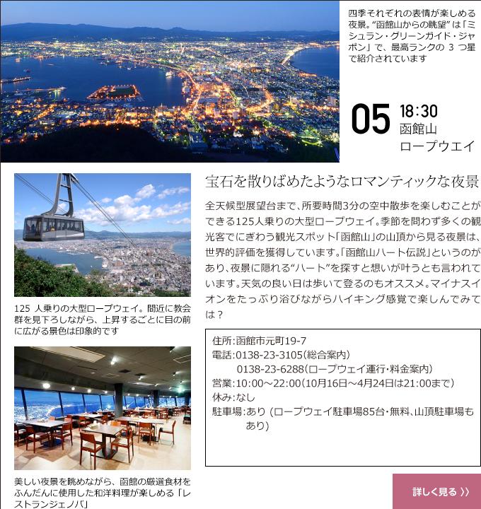 05 18:30 函館山ロープウェイ