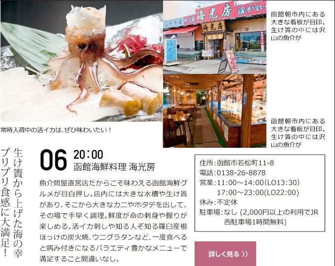 06 20:00 函館海鮮料理 海光房