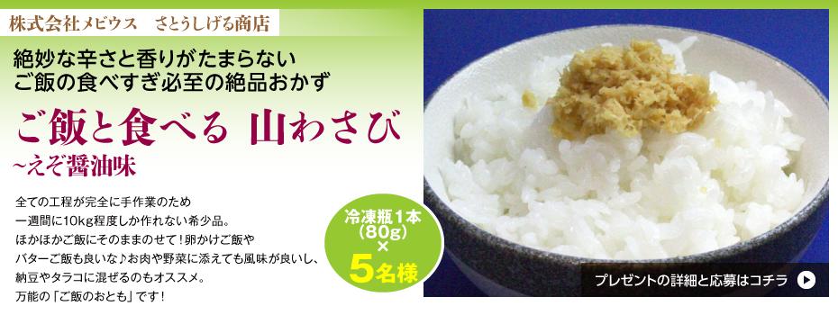 ご飯と食べる 山わさび 〜えぞ醤油味 冷凍瓶1本(80g)×5名様
