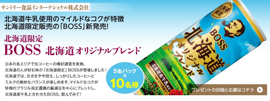 北海道限定 BOSS 北海道オリジナルブレンド 5缶パック×10名様