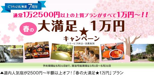 春の大満足★1万円キャンペーンはコチラ