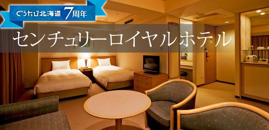 センチュリーロイヤルホテル 7周年限定プラン