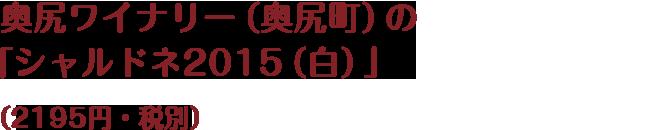奥尻ワイナリー(奥尻町)の「シャルドネ2015(白)」