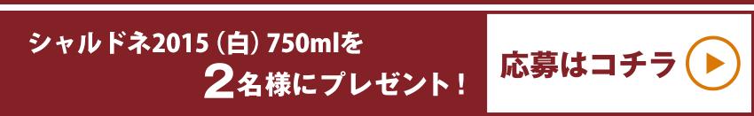 「シャルドネ2015(白)750ml」を2名様にプレゼント!