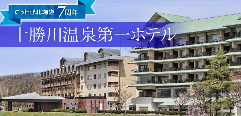 十勝川温泉第一ホテル パスポート付