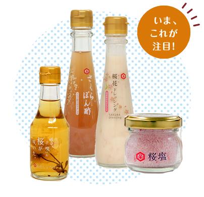 日本醤油工業(旭川市)の「さくらシリーズ詰め合わせ」
