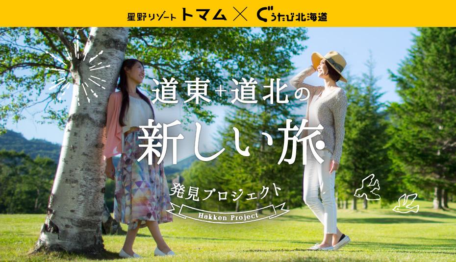 十勝・トマム・富良野・美瑛・旭川 道東+道北の「新しい旅」発見プロジェクト