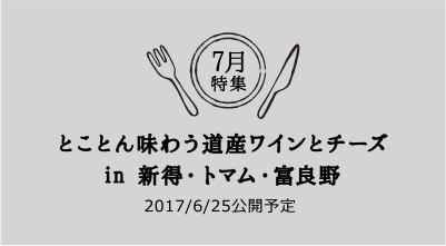 とことん味わう道産ワインとチーズ in 新得・トマム・富良野 2017/6/25公開予定