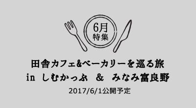 田舎カフェ&ベーカリーを巡旅 in しむかっぷ & みなみ富良野 2017/6/1公開予定