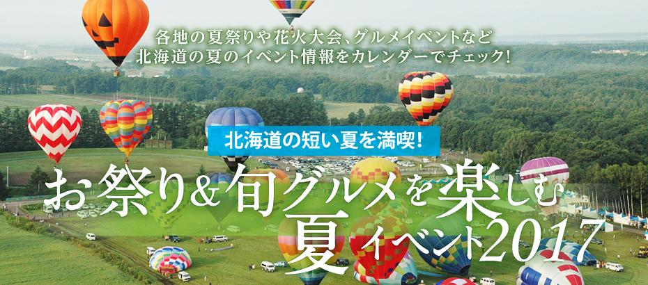 お祭り&旬グルメを楽しむ 夏イベント 2017