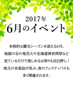 2017年6月のイベント