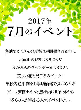 2017年7月のイベント