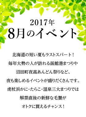 2017年8月のイベント