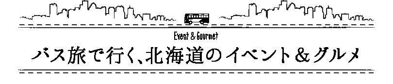 バス旅で行く、北海道のイベント&グルメ