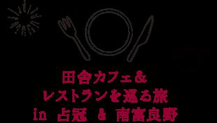 田舎カフェ&レストランを巡る旅 in しむかっぷ & みなみ富良野