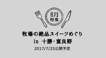 牧場の絶品スイーツめぐり in 十勝・富良野 2017/7/25公開予定