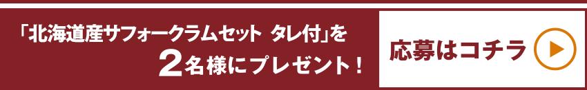 肉の山本(千歳市)の「北海道産サフォークラムセット タレ付」を2名様にプレゼント!