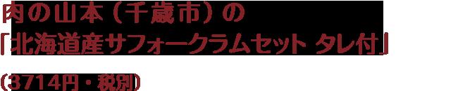 肉の山本(千歳市)の「北海道産サフォークラムセット タレ付」