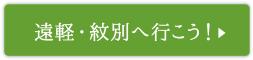 遠軽・紋別へ行こう!