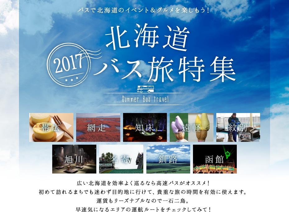 バスで北海道の夏イベント&グルメを楽しもう! 北海道夏のバス旅特集