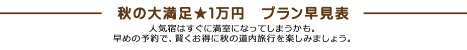 秋の大満足1万円プラン早見表