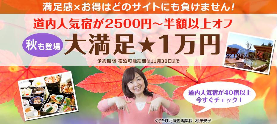 道内人気宿が2500円から半額以上オフ!秋の大満足1万円