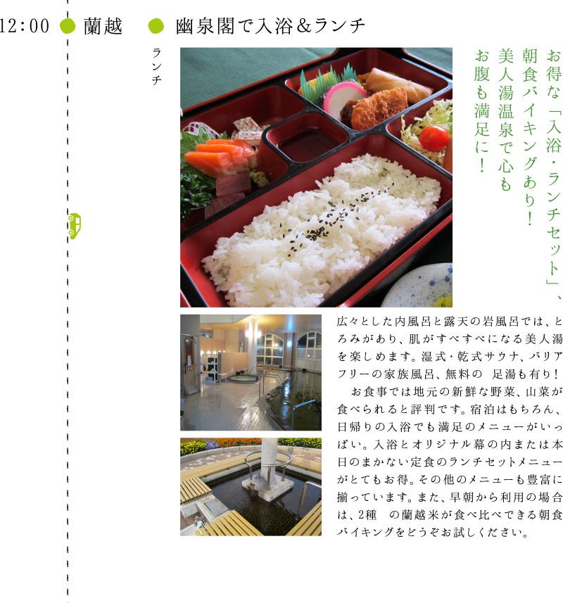 幽泉閣で入浴&ランチ