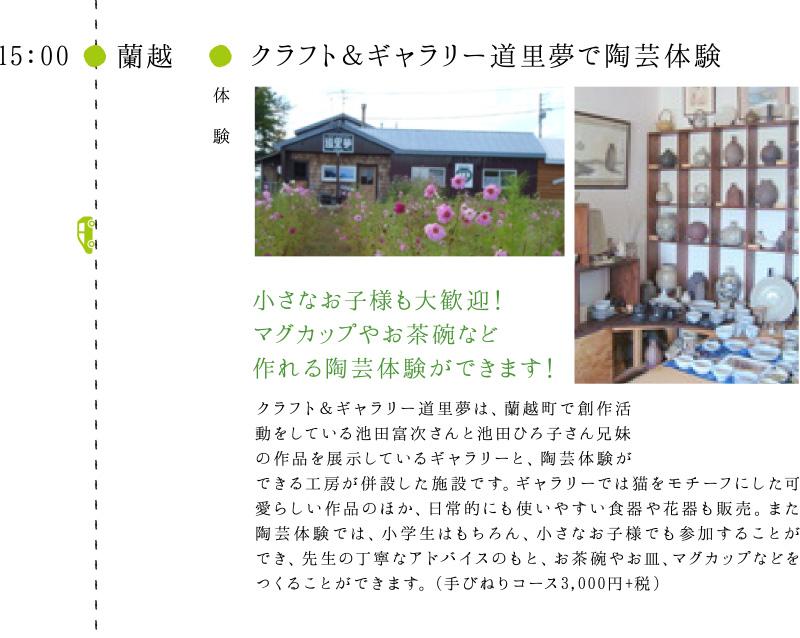 クラフト&ギャラリー道里夢で陶芸体験