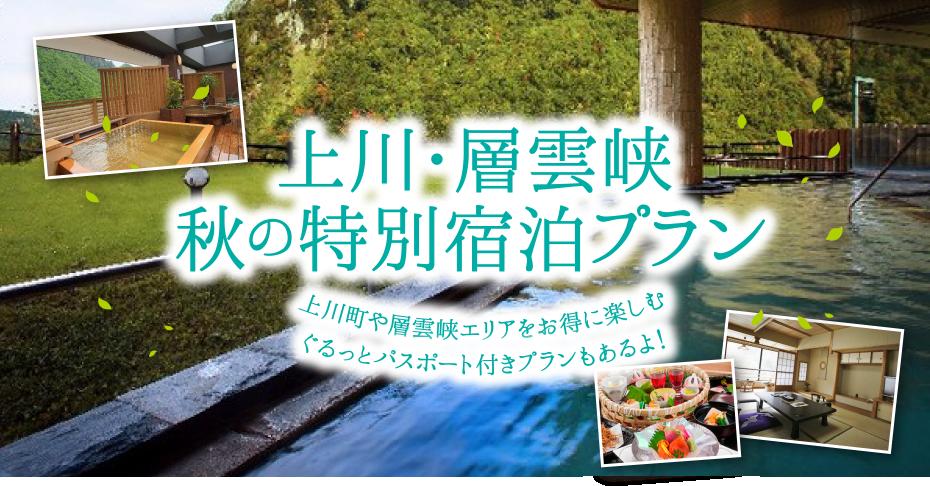 上川町や層雲峡エリアをお得に楽しもう 上川町・層雲峡温泉ぐるっとパスポート付き特別宿泊プラン