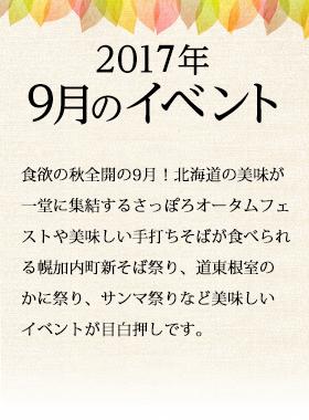 2017年9月のイベント