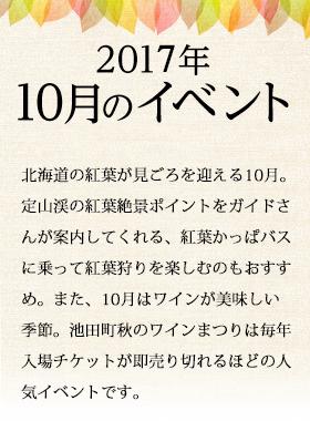 20177年10月のイベント