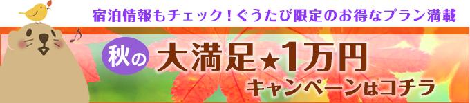 秋の大満足1万円キャンペーンはコチラ