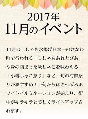 2017年11月のイベント