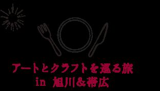 アートとクラフトを巡る旅 in 旭川&帯広