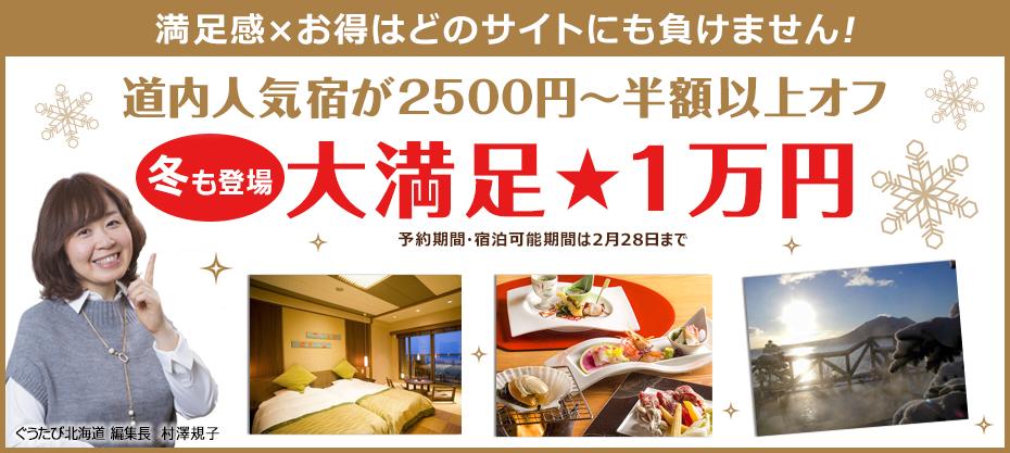 道内人気宿が2500円から半額以上オフ!冬の大満足1万円