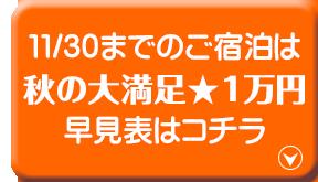 秋の大満足1万円早見表はコチラ