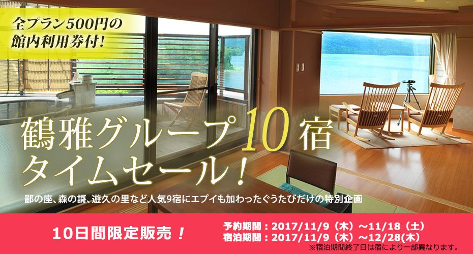 最大68%オフ!鶴雅リゾート10宿タイムセール!